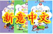Chinese textbook, text book, textbooks, SAT II Chinese, Chinese-English Dictionary, Online Book Store
